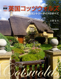 """The Cotswolds - Love of the Countryside"" by Mari Ono. The best guidebook of the Cotswolds in Japanese"